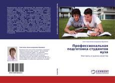 Bookcover of Профессиональная подготовка студентов вуза