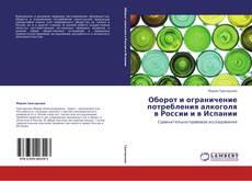 Bookcover of Оборот и ограничение потребления алкоголя в России и в Испании