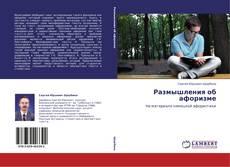 Bookcover of Размышления об афоризме