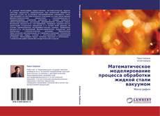 Portada del libro de Математическое моделирование процесса обработки жидкой стали вакуумом