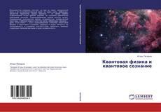 Borítókép a  Квантовая физика и квантовое сознание - hoz