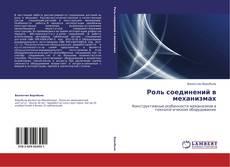 Portada del libro de Роль соединений в механизмах