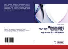 Buchcover von Исследование трубчатого резонатора ступенчато-переменного сечения