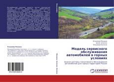 Buchcover von Модель сервисного обслуживания автомобилей в горных условиях