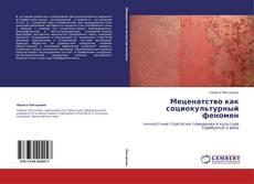 Bookcover of Меценатство как социокультурный феномен