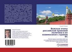 Обложка Важные этапы российской правовой политики в их взаимосвязи с правом ЕС