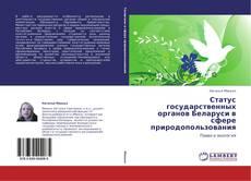 Обложка Статус государственных органов Беларуси в сфере природопользования