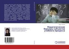 Педагогические барьеры субъектов учебного процесса kitap kapağı