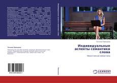 Portada del libro de Индивидуальные аспекты семантики слова