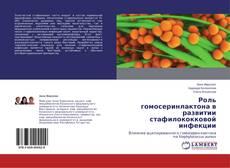 Обложка Роль гомосеринлактона в развитии стафилококковой инфекции