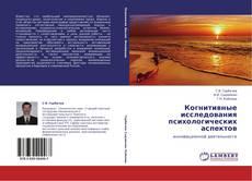 Когнитивные исследования психологических аспектов kitap kapağı
