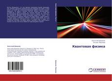 Bookcover of Квантовая физика