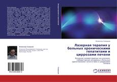 Bookcover of Лазерная терапия у больных хроническими гепатитами и циррозами печени