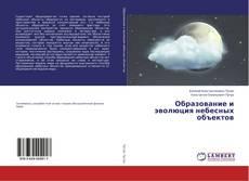 Bookcover of Образование и эволюция небесных объектов