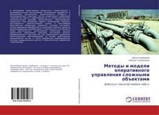Capa do livro de Методы и модели оперативного управления сложными объектами