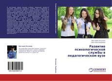 Buchcover von Развитие психологической службы в педагогическом вузе