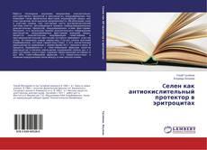 Buchcover von Cелен как антиокислительный протектор в эритроцитах
