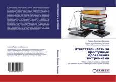 Bookcover of Ответственность за преступные проявления экстремизма