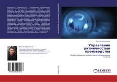 Bookcover of Управление ритмичностью производства