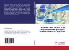 Copertina di Реагентная смесь для определения фосфат-ионов в водных пробах