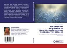 Bookcover of Финансовая устойчивость сельскохозяйственных предприятий региона