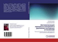 Capa do livro de Автоматизация процесса контроля и удаления катодных отложений