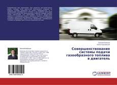 Bookcover of Совершенствование системы подачи газообразного топлива в двигатель