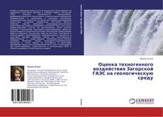 Bookcover of Оценка техногенного воздействия Загорской ГАЭС на геологическую среду
