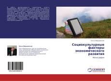 Copertina di Социокультурные факторы экономического развития