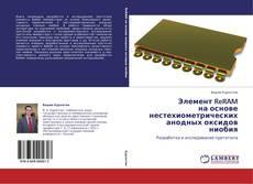 Buchcover von Элемент ReRAM на основе нестехиометрических анодных оксидов ниобия