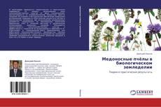 Borítókép a  Медоносные пчёлы в биологическом земледелии - hoz