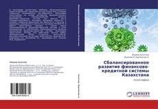 Buchcover von Сбалансированное развитие финансово-кредитной системы Казахстана