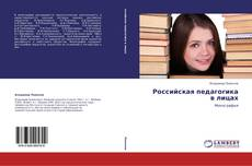 Portada del libro de Российская педагогика в лицах