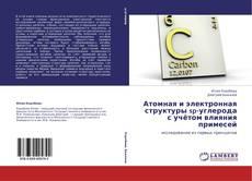 Обложка Атомная и электронная структуры sp-углерода с учётом влияния примесей