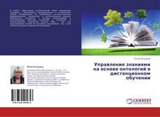 Обложка Управление знаниями на основе онтологий в дистанционном обучении