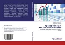 Bookcover of Трансформация высшего образования