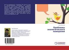 Bookcover of Проблемы экологического поведения