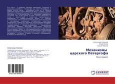 Buchcover von Механизмы царского Петергофа