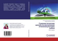 Bookcover of Гуманистические ценности воспитания этноэкокультуры семьи