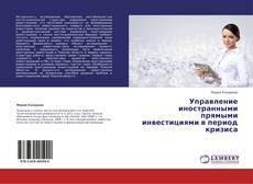 Buchcover von Управление иностранными прямыми инвестициями в период кризиса