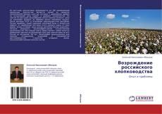 Возрождение российского хлопководства的封面
