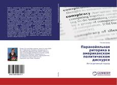 Bookcover of Паранойяльная риторика в американском политическом дискурсе
