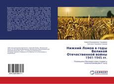 Capa do livro de Нижний Ломов в годы Великой Отечественной войны 1941-1945 гг.