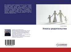 Bookcover of Ужасы родительства