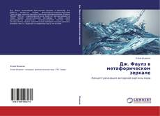 Bookcover of Дж. Фаулз в метафорическом зеркале