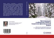 Обложка Организация снабжения РККА в Советско-финляндской войне