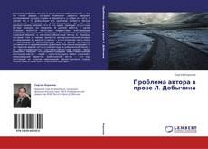 Portada del libro de Проблема автора в прозе Л. Добычина
