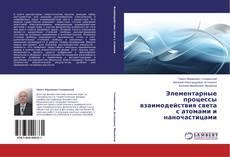 Bookcover of Элементарные процессы взаимодействия света с атомами и наночастицами