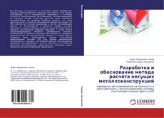 Обложка Разработка и обоснование метода расчёта несущих металлоконструкций