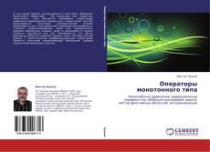 Операторы монотонного типа kitap kapağı